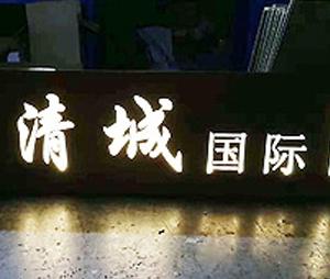清城国际灯饰工程