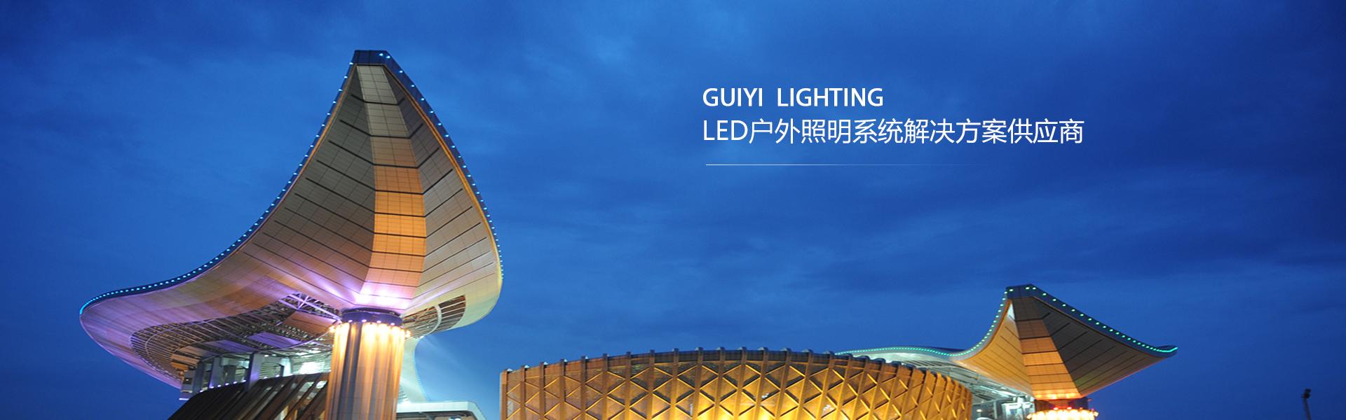 LED路灯厂